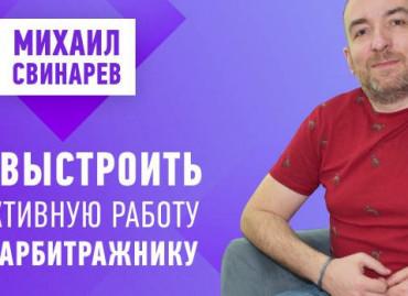 О соло-арбитраже, его трудностях и преимуществах – Михаил Свинарев