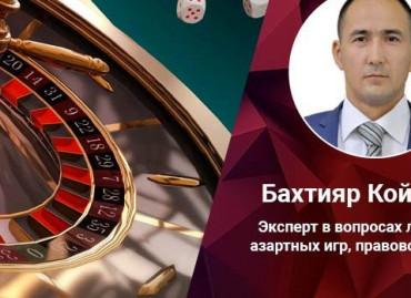 Нет ни ЦУС, ни тотализаторов, ни новых игорных зон: о ситуации в Казахстане Бахтияр Койбаков