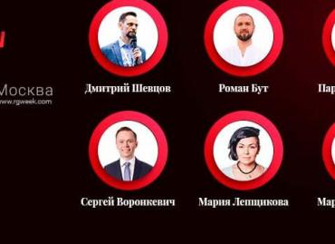 Первые спикеры RGW 2021: эксперты в области игорного права, маркетинга и рекламы