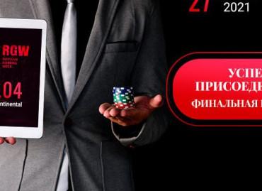 В конце апреля в Москве пройдет Russian Gaming Week 2021