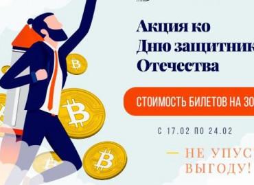 Blockchain & Bitcoin Conference Moscow 2021: билеты ко Дню защитника Отечества