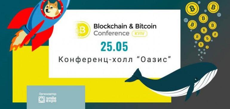 О сферах применениях NFT, способах защиты криптоактивов и криптотрейдинге: о чем расскажут спикеры на Blockchain & Bitcoin Conference Kyiv 2021?