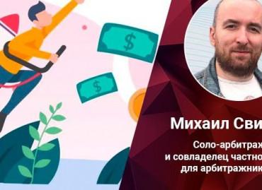 Михаил Свинарев: «Арбитраж в целом и дейтинг в частности более консервативны, чем о них думают»