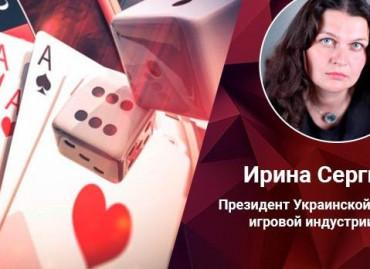 Ирина Сергиенко: «Зарубежные разработчики софта для игорных операторов интересуются рынком Украины, но о притоке инвестиций говорить рано»