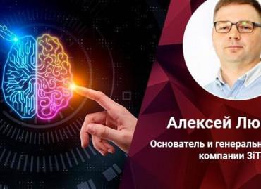 Алексей Любимов: «К концу 2021-го проникновение ИИ в госуправлении и ведении бизнеса РФ заметно вырастет»