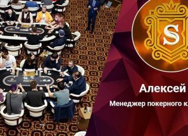 Алексей Ли: «Мартовская серия Amber Poker Championship оказалась самой посещаемой за всю историю чемпионата»