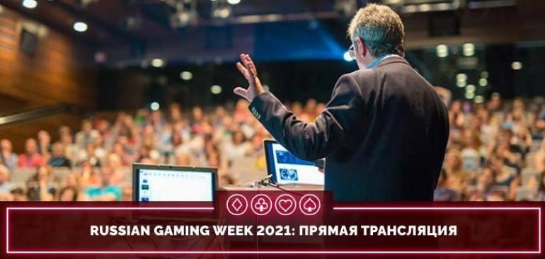 Russian Gaming Week 2021: обзор конференции в реальном времени