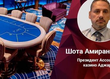 Шота Амиранашвили: «Казино Тбилиси не планируют открываться в апреле, если правительство не пойдет на уступки»