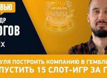 15 слот-игр за год и карантин как стимул для онлайн-казино – Александр Косогов