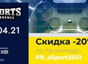 ESPORTconf Ukraine 2021: как получить билеты со скидкой?