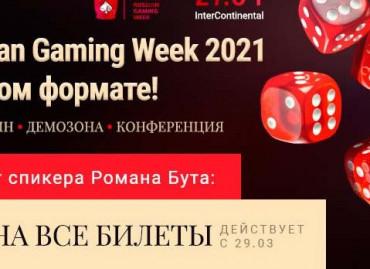 Russian Gaming Week 2021 возвращается в обновленном формате