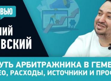 Виталий Ситовский рассказал о гео, источниках, расходах и профите арбитражника в гембле