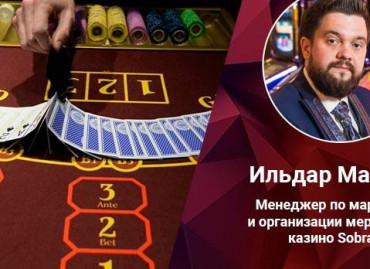 Ильдар Магизов: «Клиентопоток казино Sobranie в 2020-м снизился на 30%, но сокращать персонал не пришлось»