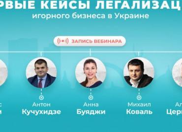 Записи вебинара о первых кейсах легализации игорного бизнеса в Украине уже на YouTube-канале