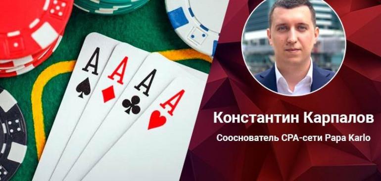 Константин Карпалов: «Государство должно правильно урегулировать рынок азартных игр в Украине»