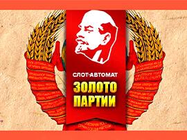 logo Золото Партии